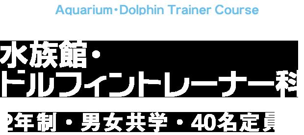 水族館・ドルフィントレーナー科