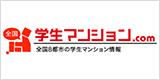 学生マンション.com